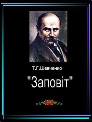 Заповіт Т. Шевченко