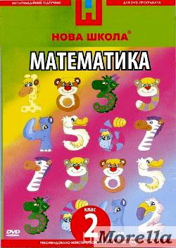 Математика 2 клас нова школа dvd5